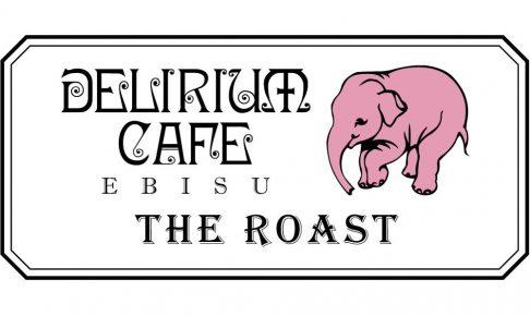 Délirium Café EBISU THE ROAST(デリリウムカフェ エビス ザ ロースト)