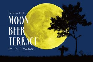 Farm to Table MOON BEER TERRACE 秋