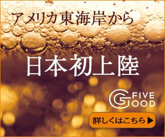 アメリカ東海岸から日本初上陸のクラフトビールを扱うfivegoodのバナー