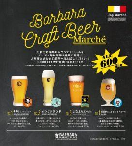 BARBARA market place-タップマルシェ