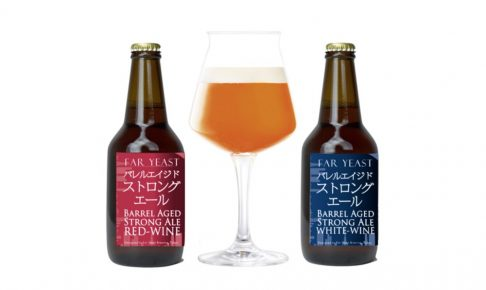 Far Yeast Barrel Aged Strong Ale(白・赤)
