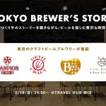 TOKYO BREWER'S STORY