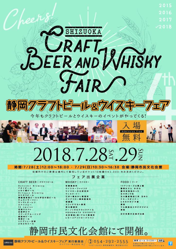 静岡クラフトビール&ウイスキーフェア2018チラシ