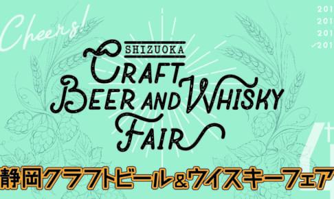 静岡クラフトビール&ウイスキーフェア2018