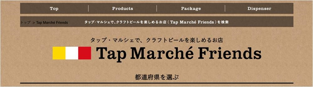Tap Marché(タップ・マルシェ)が飲める店ページ