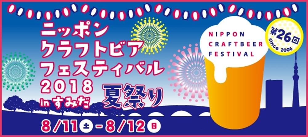 ニッポンクラフトビアフェスティバル2018 夏祭り in すみだ