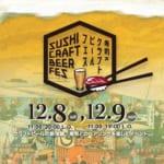 「寿司×クラフトビールフェス」がBEER TO GO by SPRING VALLEY BREWERYで12月8日と9日に開催!