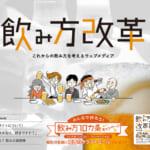 オウンドメディア「飲み方改革」がオープン!月替りで関西のクラフトビールが当たるキャンペーン実施中!