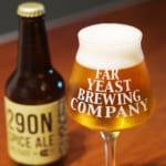 焼かない焼肉店29ONとFar Yeast Brewingのコラボビール発売!肉に合うクラフトビール