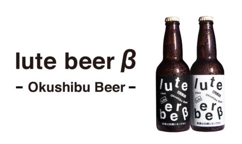 lute beer β版