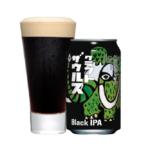ヤッホーブルーイング「軽井沢ビール クラフトザウルス ブラックIPA」販売開始