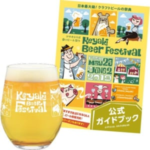 けやきひろば 春のビール祭り 2019 公式ガイドブック