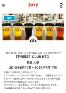 CLUB BTG サービス案内イメージ