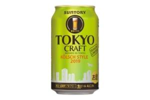 サントリー「TOKYO CRAFT(東京クラフト)〈ケルシュスタイル〉」