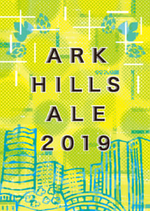ARK Hills Ale 2019