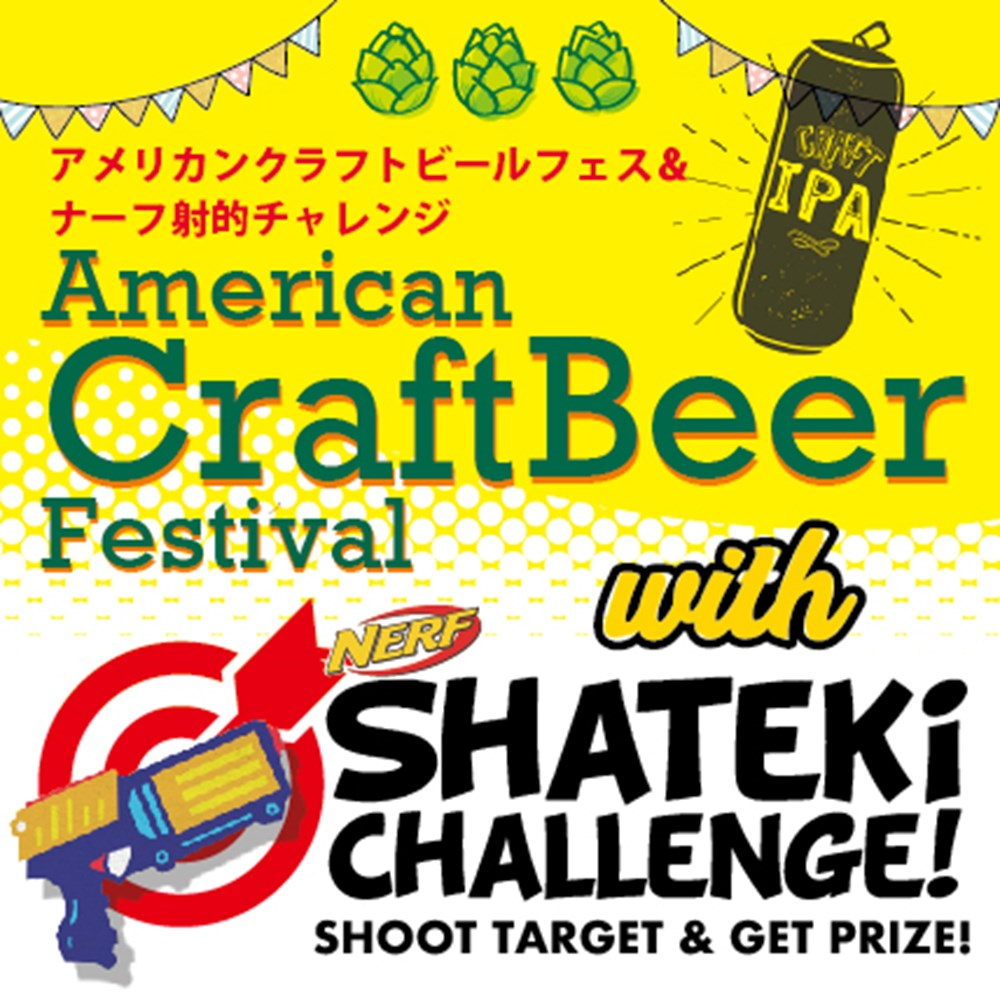 AMERICAN CRAFT BEER FES with SHATEKI CHALLENGE