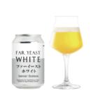 Far Yeastシリーズ初の缶製品発売、限定醸造「Far Yeast White Import Edition」