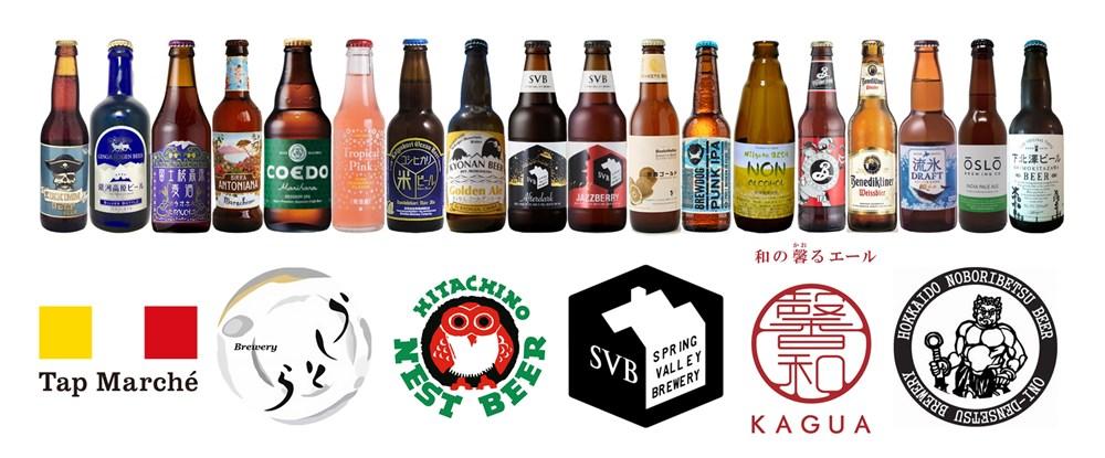 「ばるばる下北沢 クラフトビールとはしご酒 みんな呑み友」クラフトビール