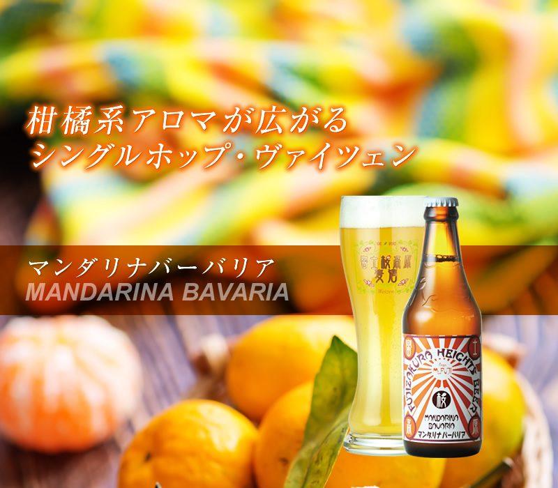 富士桜高原麦酒の夏限定クラフトビール「マンダリナバーバリア」と新作「秋桜」販売開始 画像