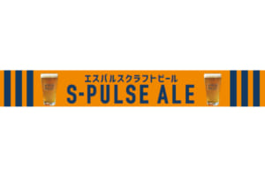 S-PULSE ALE