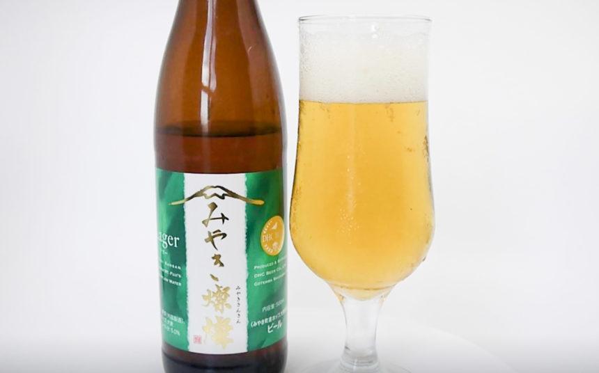 佐賀県みやき町役場で作ったホップのクラフトビール「みやき燦燦」販売開始 画像