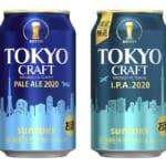 サントリービール「TOKYO CRAFT〈ペールエール〉」をリニューアル、「TOKYO CRAFT〈I.P.A.〉」も季節限定新発売