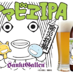 サンクトガーレン、コロナ終息祈願ビール「アマビエIPA」を発売