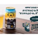 HOPPIN' GARAGE、アウトドア向きホワイトエール「おつかれ山ビール」数量限定発売