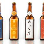 泉佐野ブルーイング、飲みやすさを追求した「KIX BEER」発売