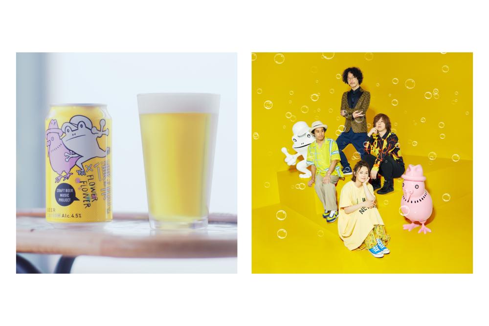 「僕ビール君ビール」×「FLOWER FLOWER」