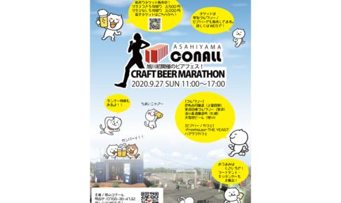 旭山コナール クラフトビアマラソン