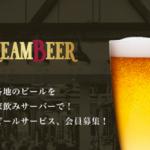 会員制ビールサービス「DREAM BEER」、クラウドファンディングプロジェクトを開始