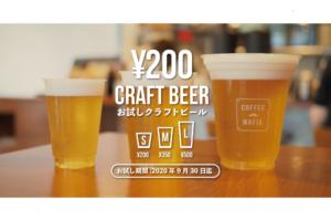 200円クラフトビール