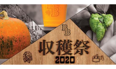 ベアードビール収穫祭 Harvest Fest 2020