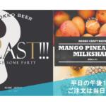 六甲ビールが2種類の新商品「BLAST!!!」「MANGO PINEAPPLE MILKSHAKE IPA」をリリース
