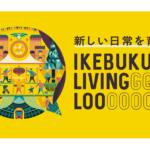 人気ブルワリーが池袋に集結!「IKEBUKURO LIVING LOOP」秋のビアフェス参加レポート