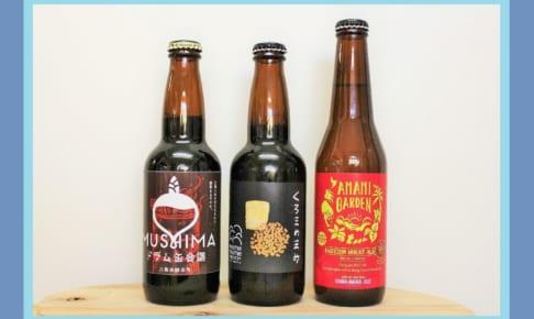 離島のビール