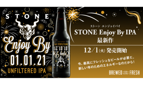 Stone Enjoy By 01.01.21 Unfiltered IPA