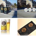 "<span class=""title"">いわて蔵ビール「まさかの恵方巻ビール」を1000本の数量限定で販売</span>"