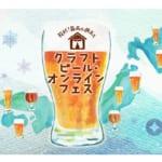 ビールメーカー52社とビアパブ33店が参加「クラフトビール・オンラインフェス」開催!