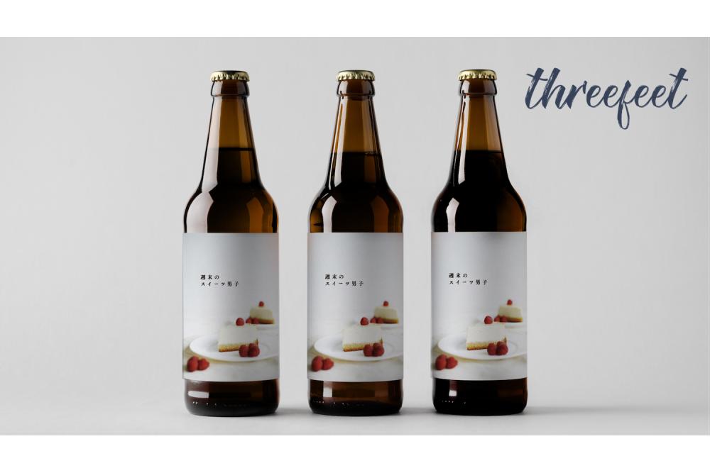 threefeet、クラフトビール「週末のスイーツ男子」をクラウドファンディングにて先行販売 画像