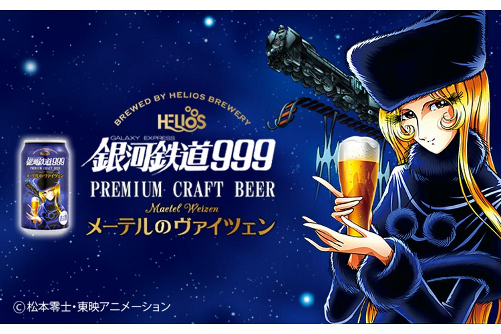 ヘリオス酒造、プレミアムクラフトビール「銀河鉄道999メーテルのヴァイツェン」発売 画像