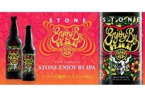 Stone Enjoy By 04.20.21 Hazy IPA