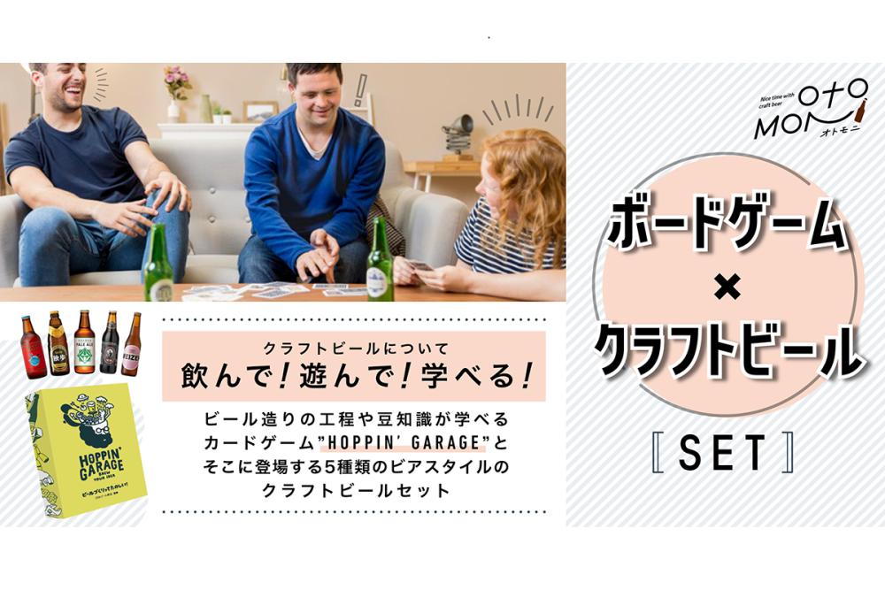 オトモニ、カードゲームを同梱したビールセットを販売 画像