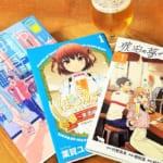 """<span class=""""title"""">漫画で楽しむクラフトビール!読めばビールがもっとおいしくなる?人気のビールコミック3選</span>"""