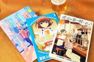 漫画とビール