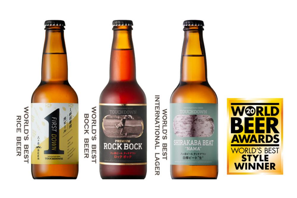 八ヶ岳ビール タッチダウン World Beer Awards世界最高賞3冠セット