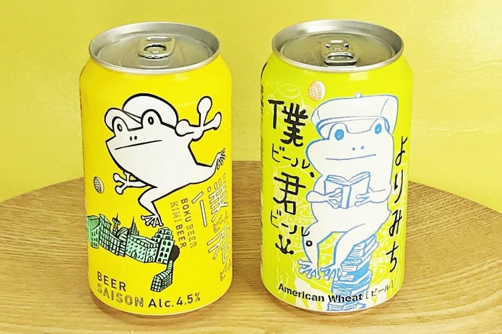 ビール2本