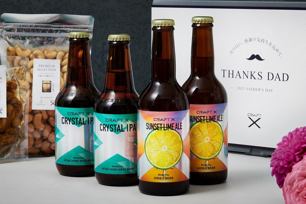 ビール2種
