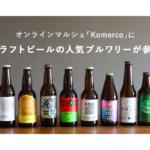 "<span class=""title"">クックパッド、オンラインマルシェ「Komerco」でクラフトビールカテゴリを開設</span>"
